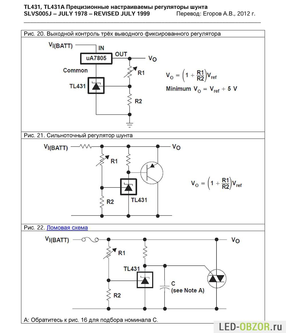 Tl431 схема включения с оптопарой фото 8