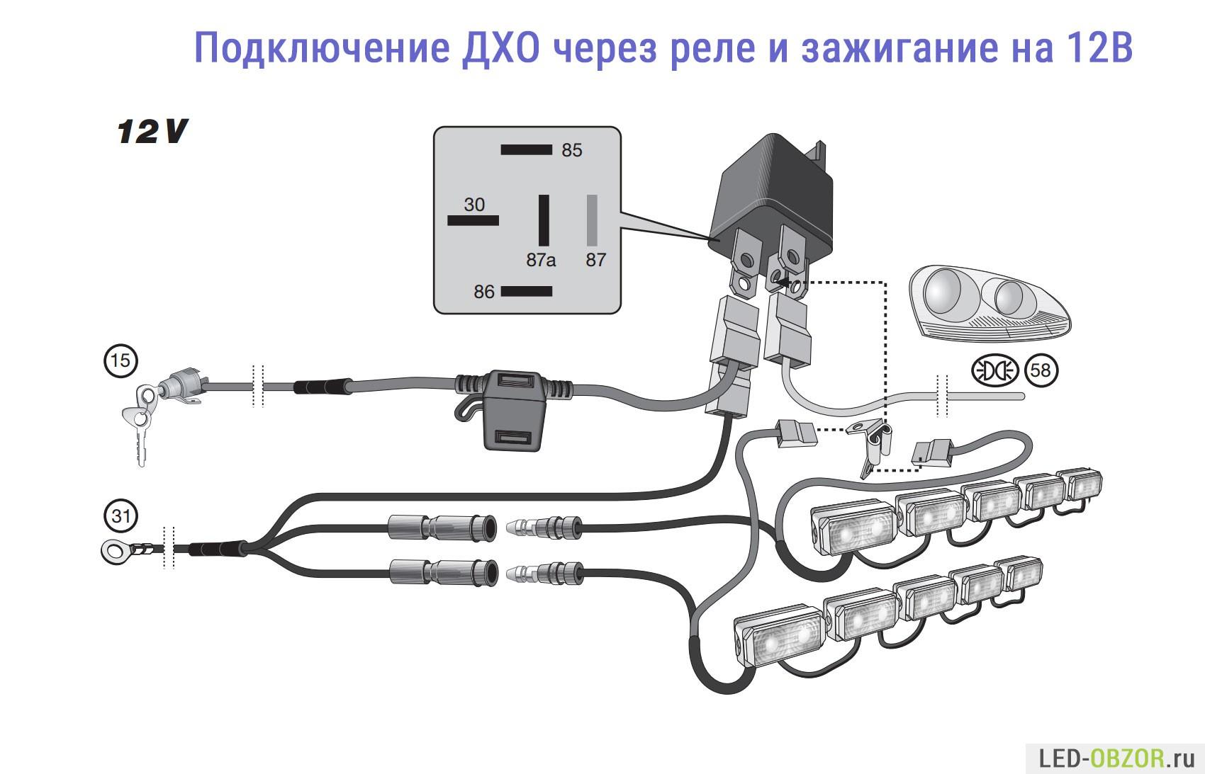 Правильная схема подключения ходовых огней