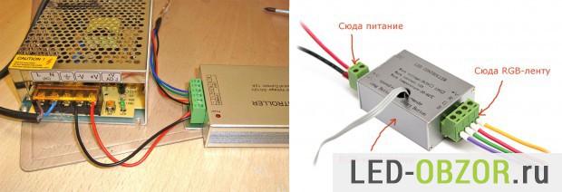 Пример подключения   к источнику питания и RGB контроллеру