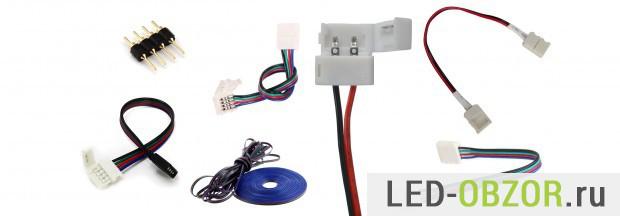 Различные коннекторы, обычные и RGB на 5 контактов