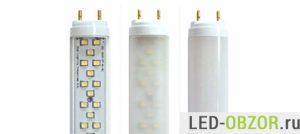 Выбираем светодиодные лампы т8 G13