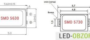 Светодиоды SMD 5630 и 5730, характеристики и отличие