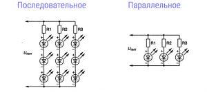 Расчет резистора для светодиода, калькулятор